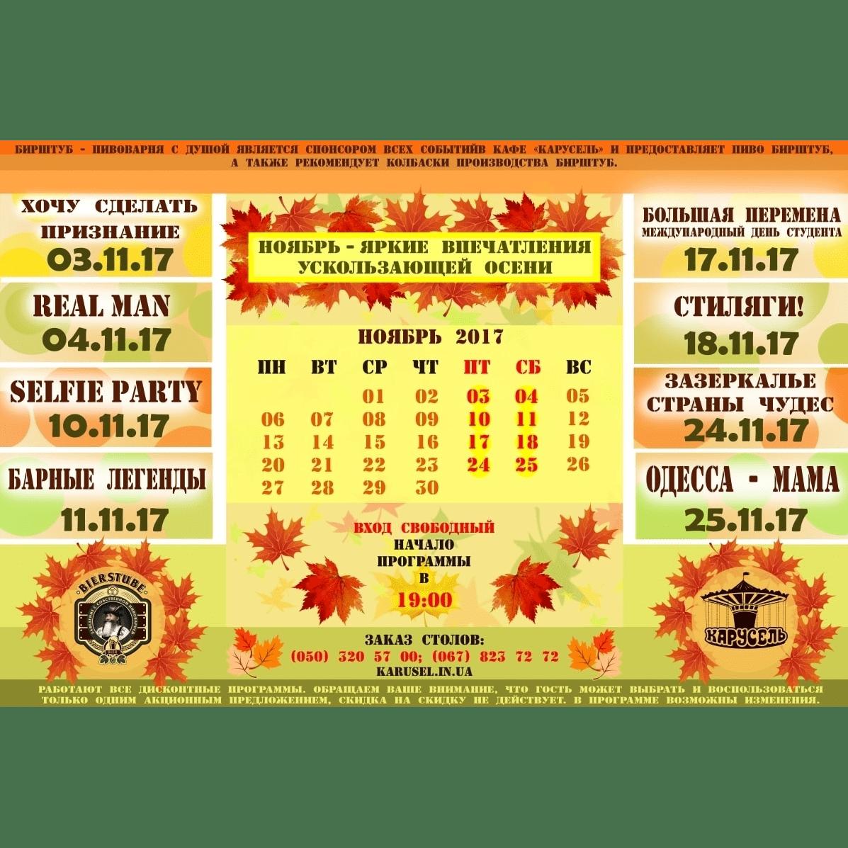 баннер мероприятия ноября