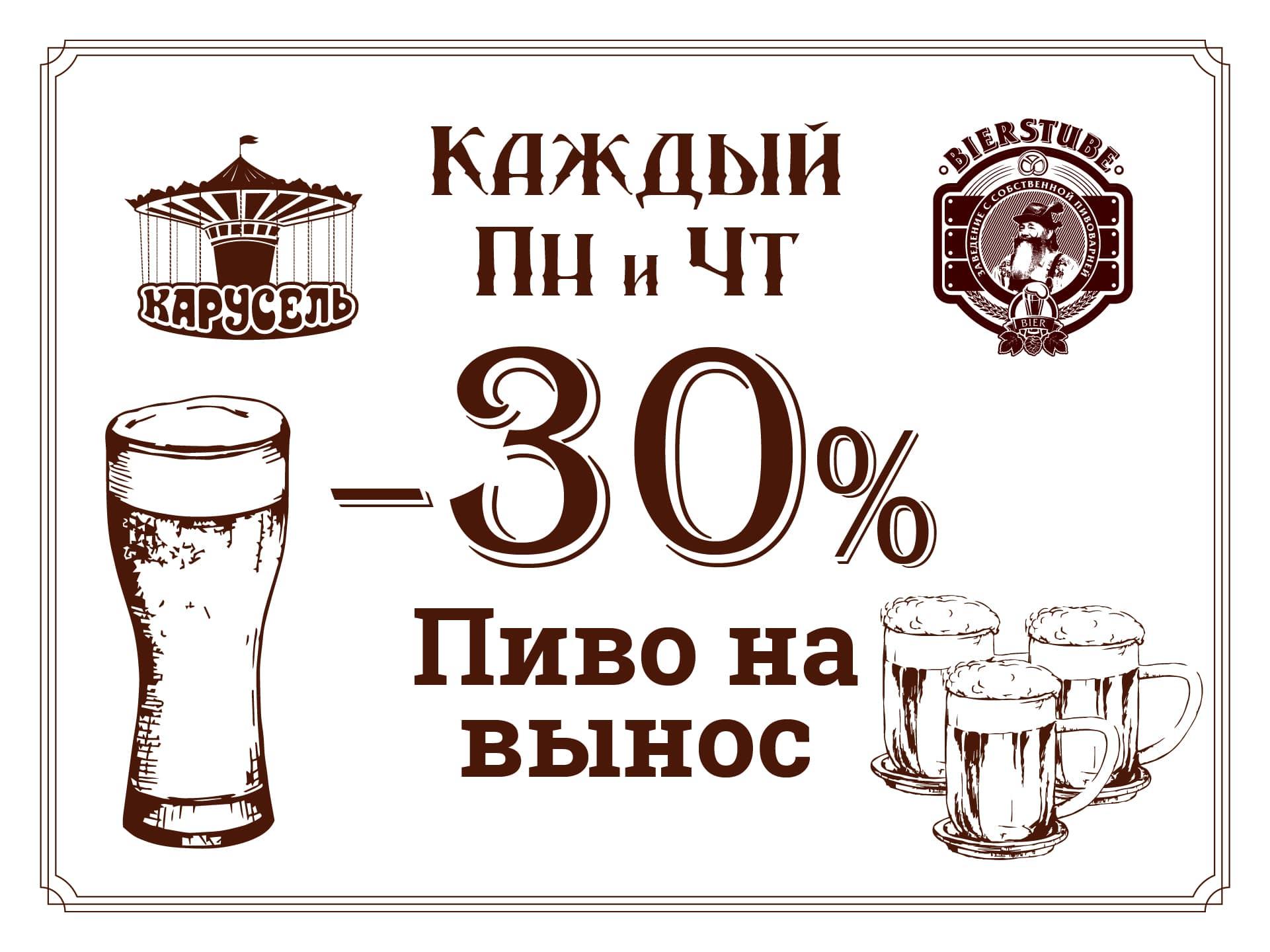акция в кафе днепра пиво на вынос