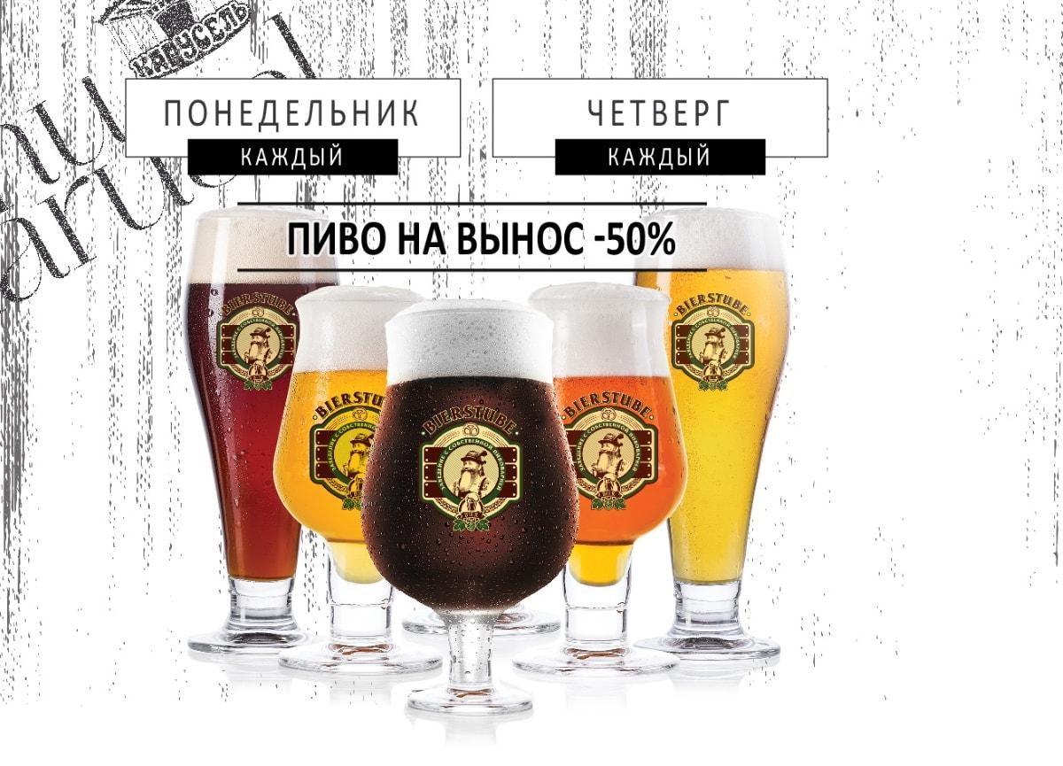акция пиво на вынос