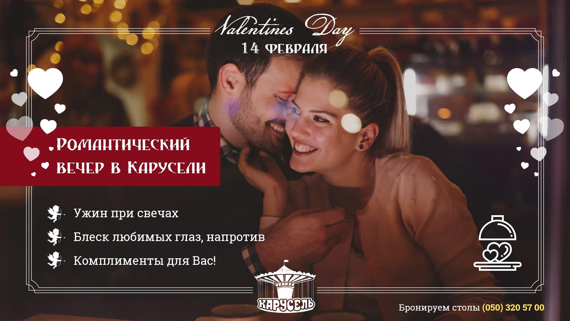где встретить день святого валентина 2019 в днепре
