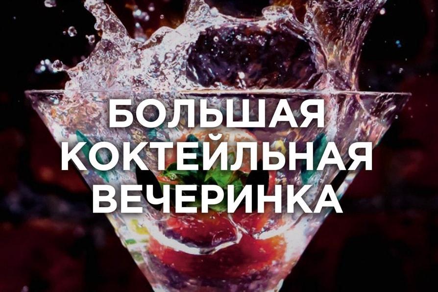 коктейльная вечеринка днепропетровск