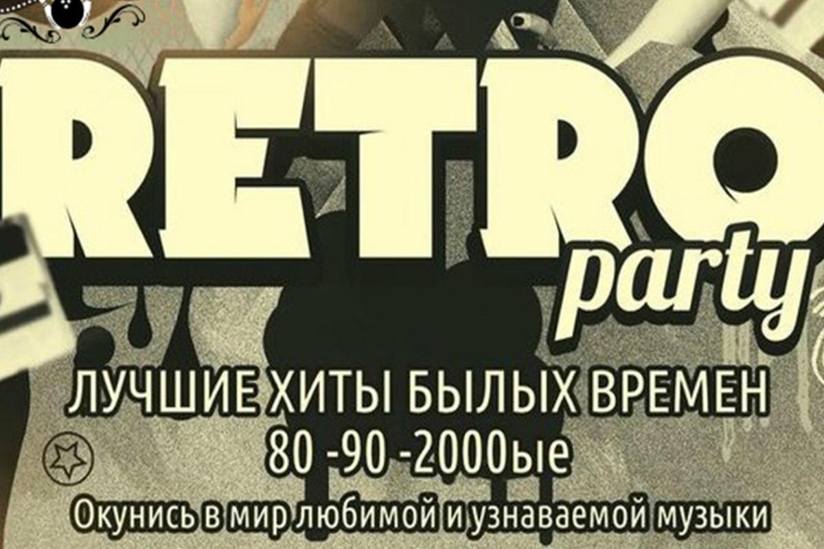 ретро вечеринка днепропетровск