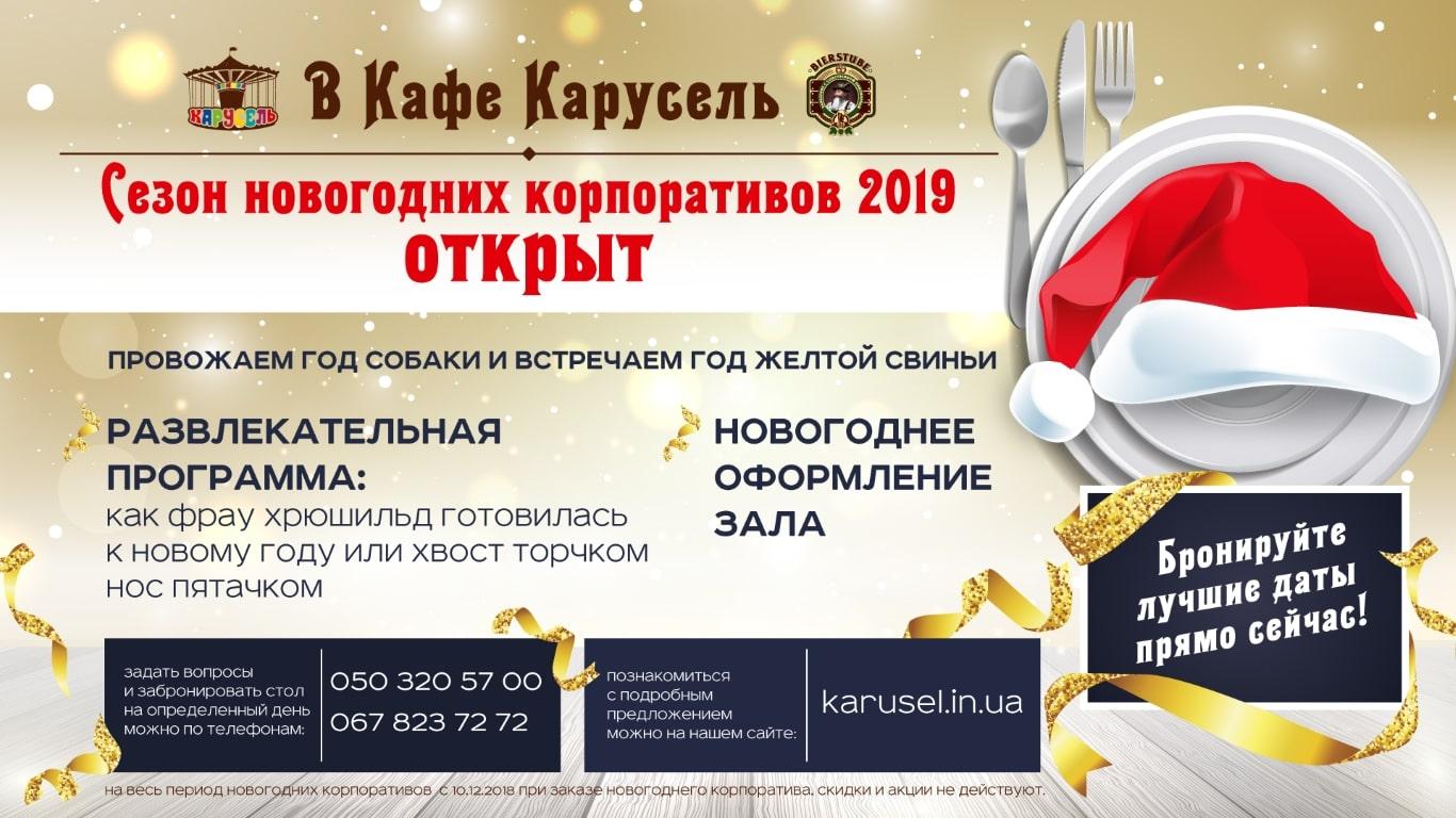 новогодний корпоратив в днепропетровске 2019