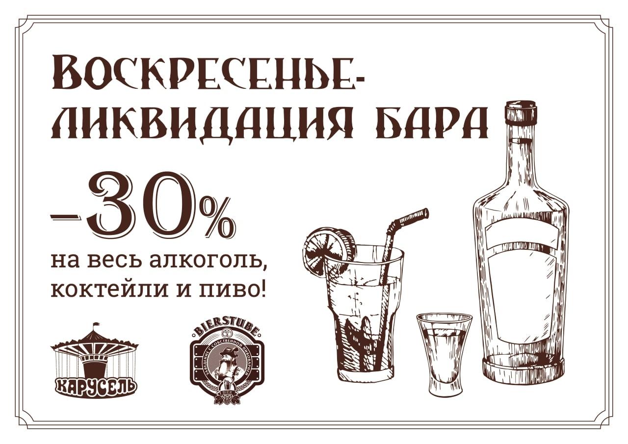 акция на алкоголь днепр