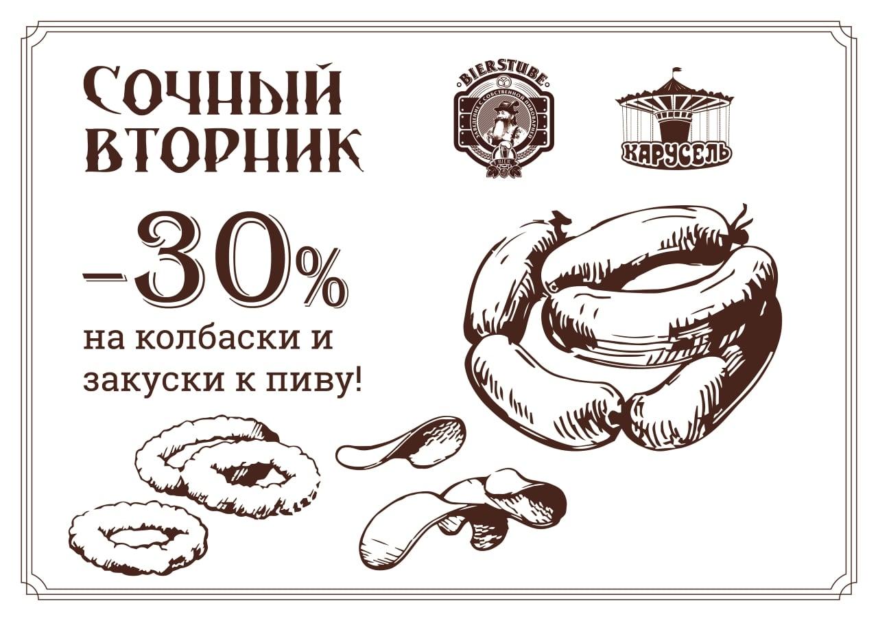 акции на колбаски и закуски к пиву днепр