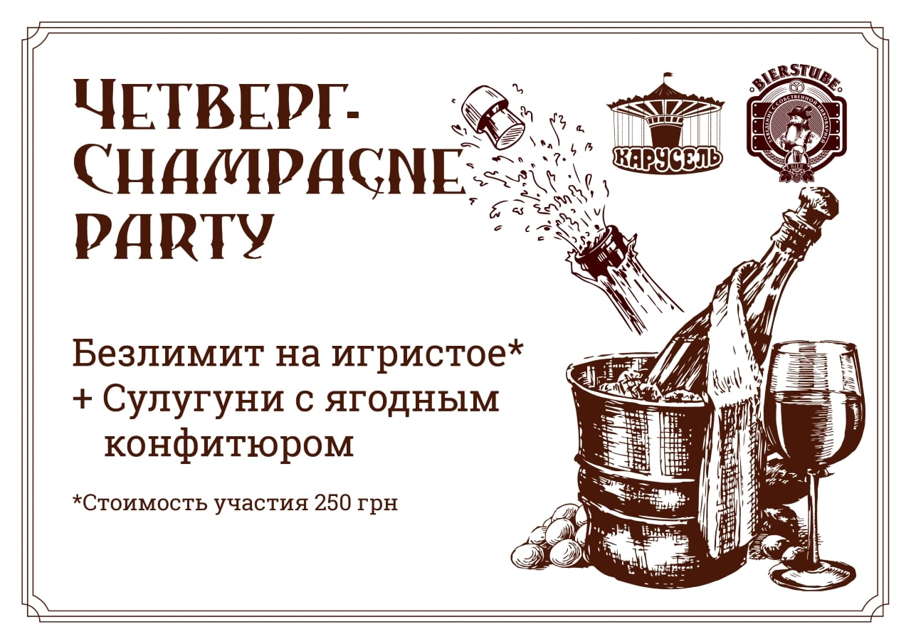 безлимит шампанского