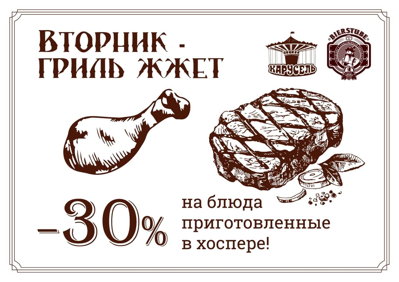 акция на мясо на гриле кафе днепр