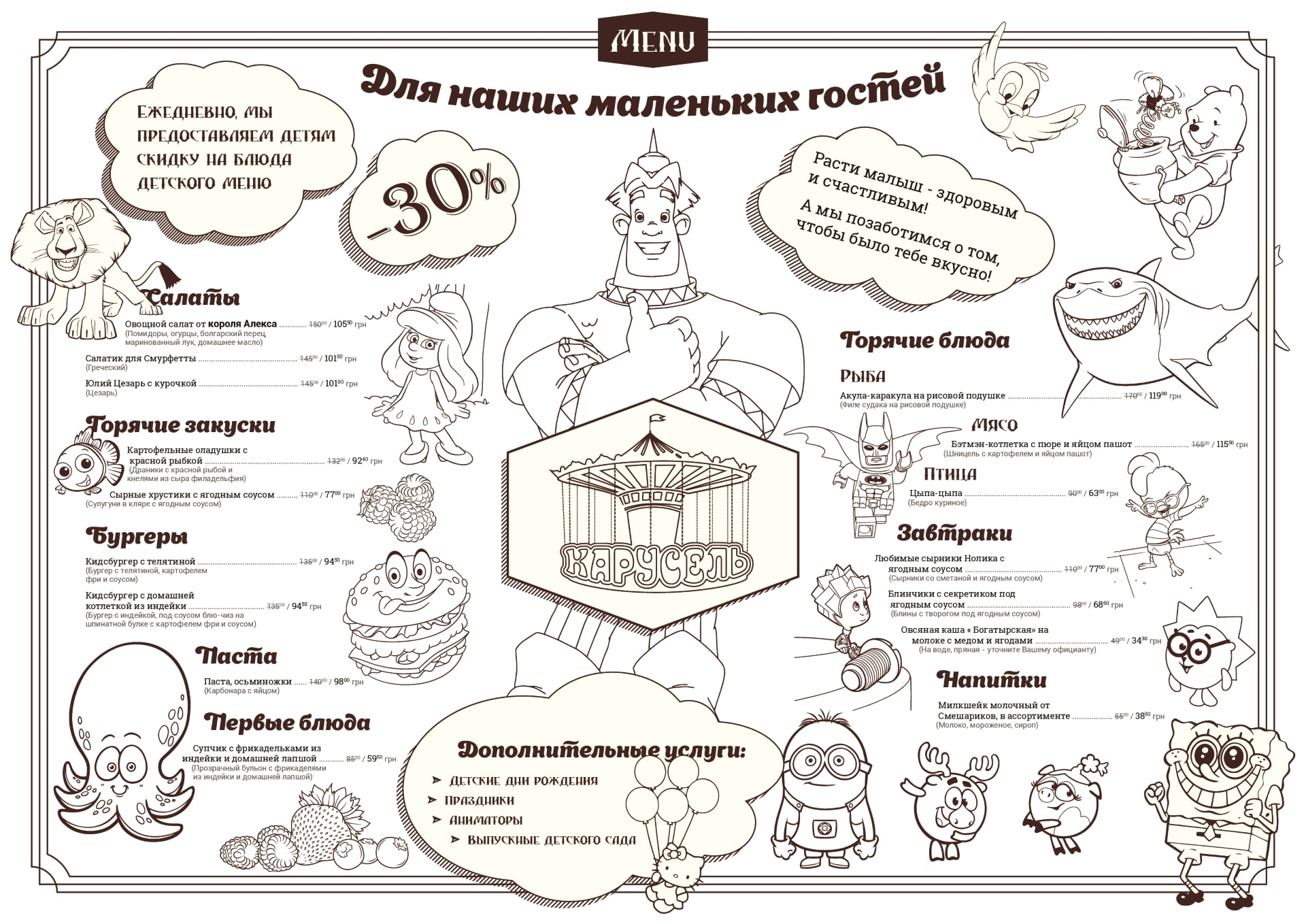 детское меню кафе карусель днепр