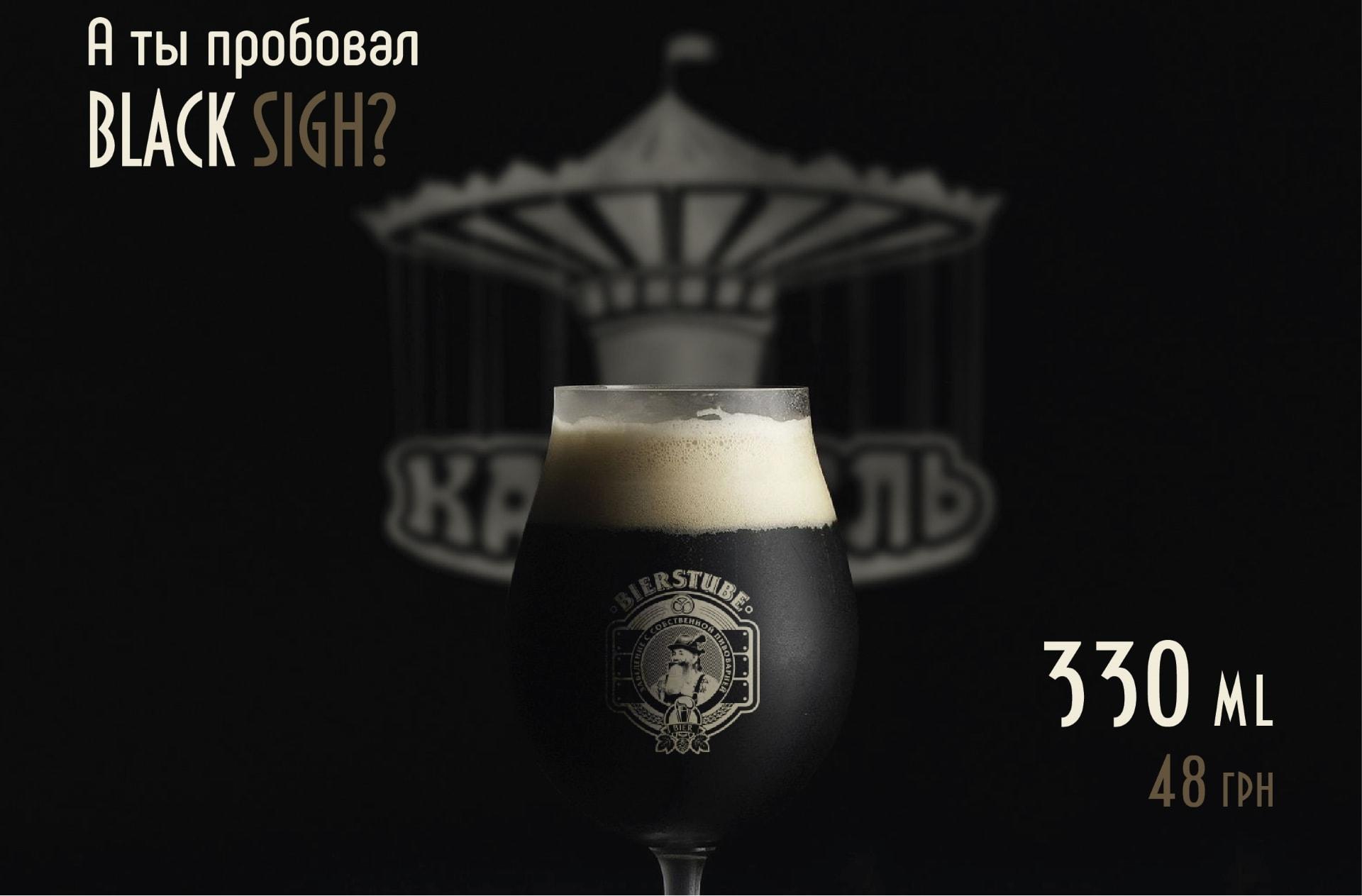 пиво black sign черное