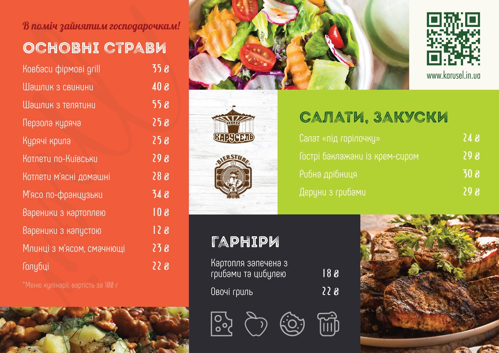 меню кулинарии