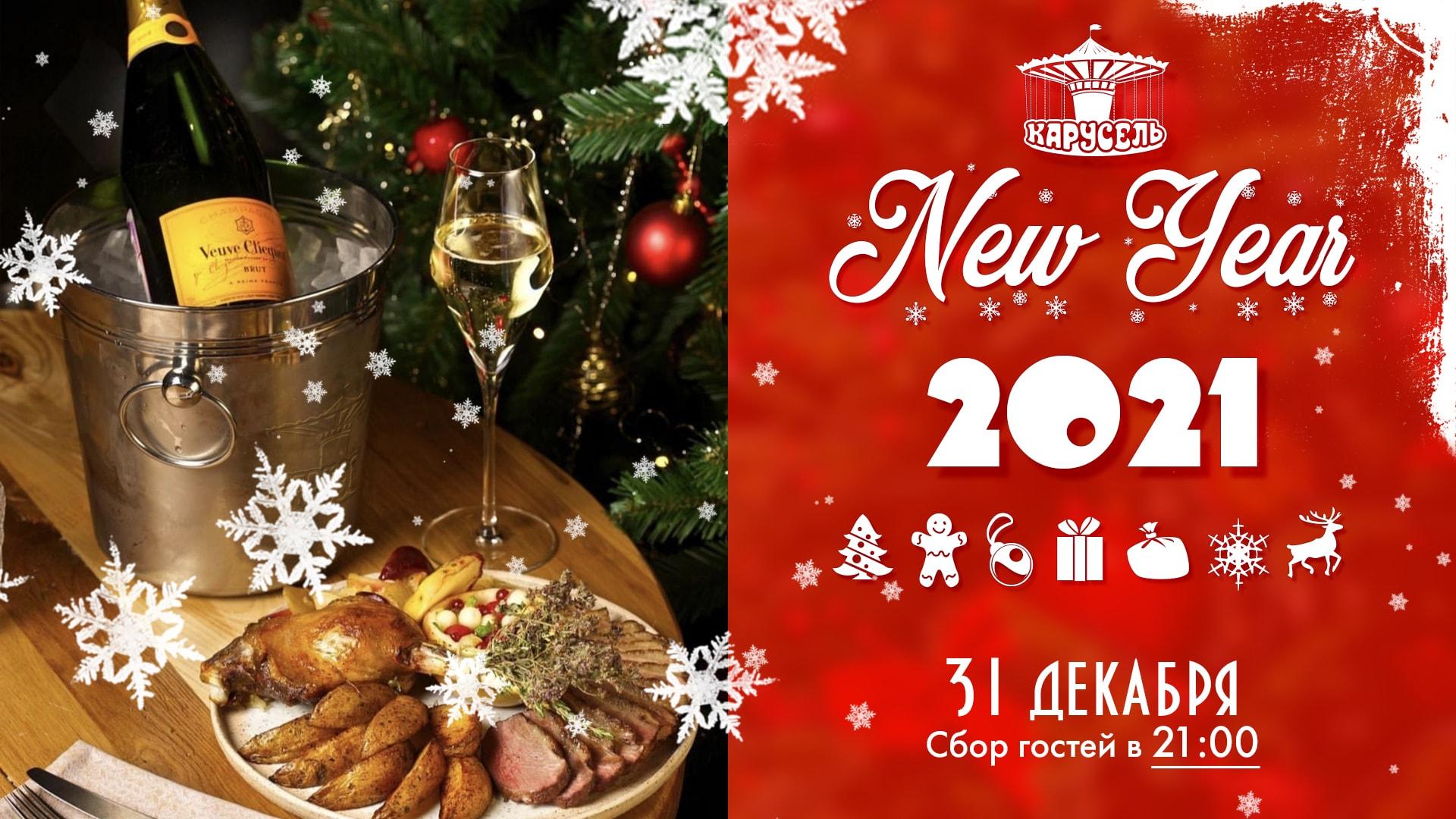 новый год 2021 в днепр в кафе ресторане карусель