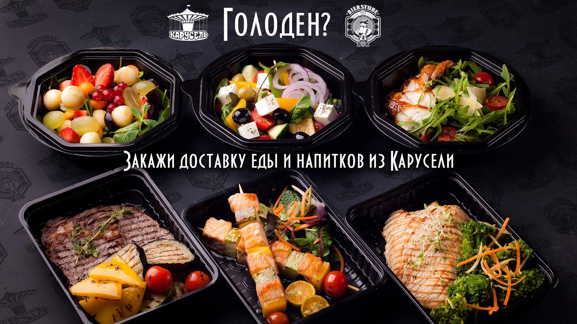 доставка еды днепр