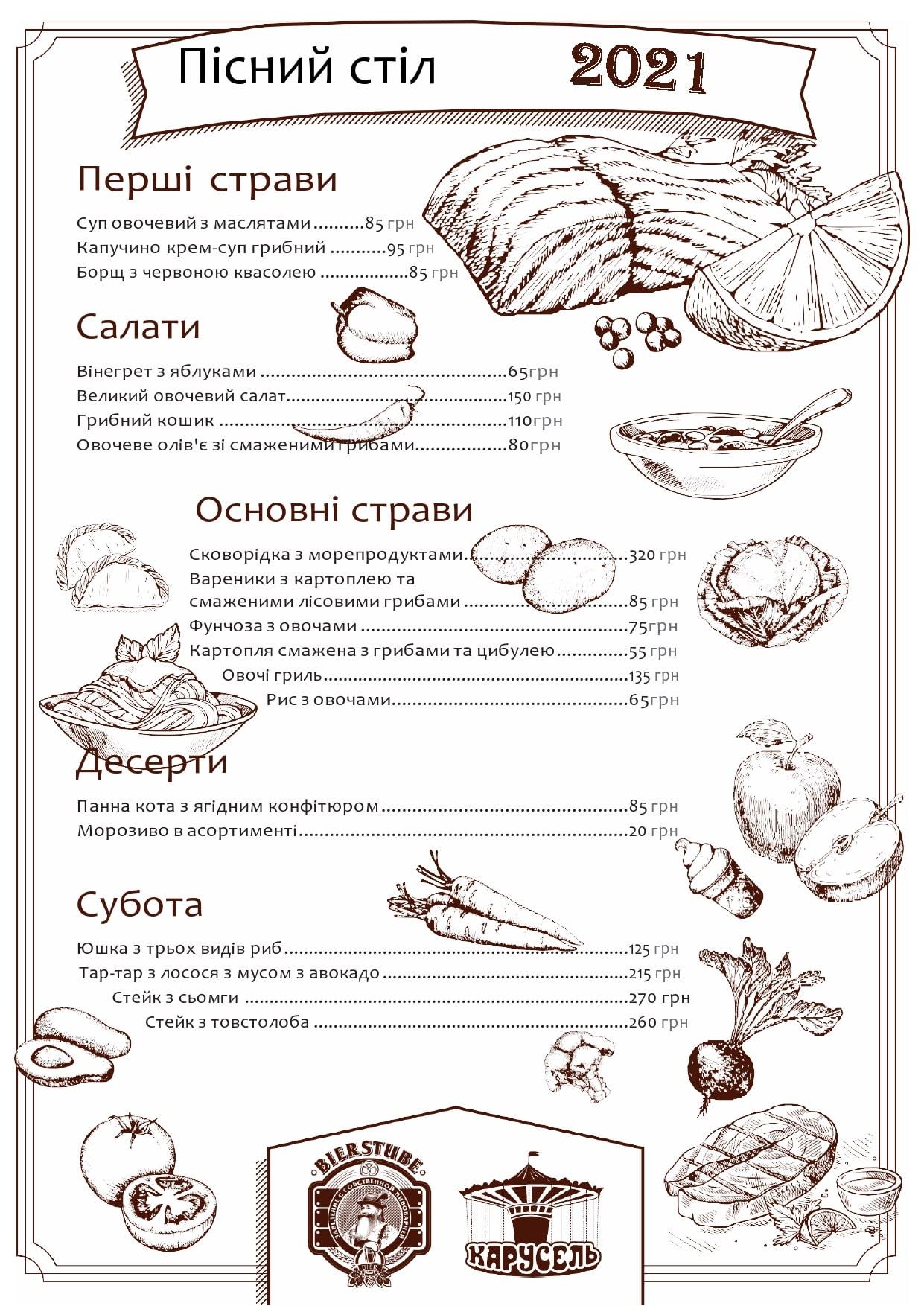 постное меню днепр 2021