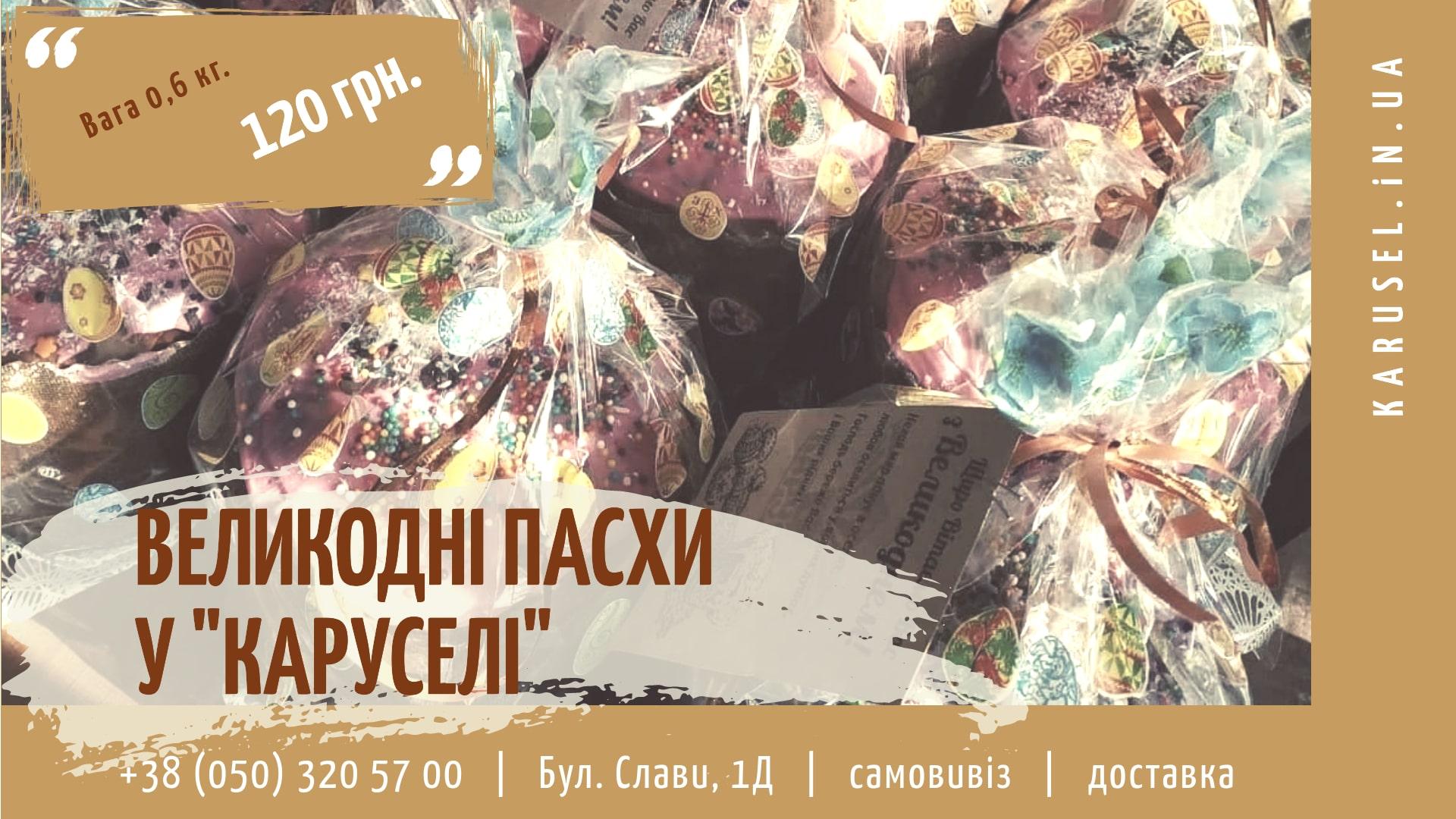 Великодні пасхи дніпро